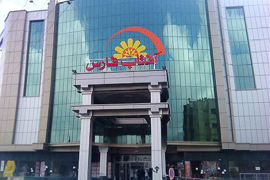 مجتمع بزرگ تجاری اداری آفتاب فارس فارس