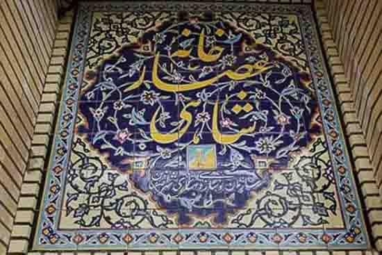 عصارخانه شاهی نما