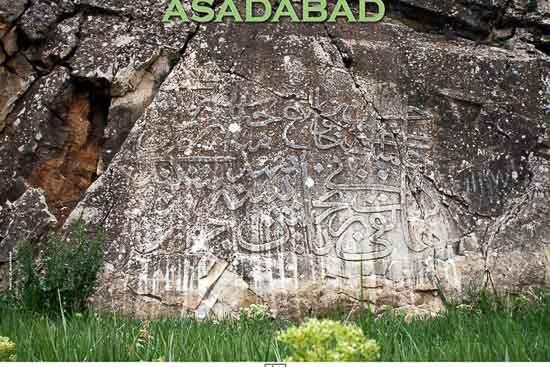 کتیبه و سد آقا جان بلاغی در اسدآباد