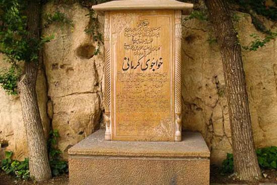 آرامگاه خواجوی کرمانی فارس