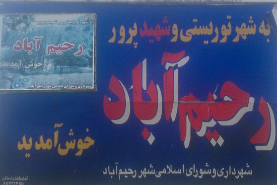 رحیم آباد