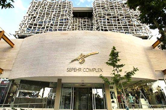مرکز خرید سپهر فارس