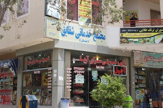 مرکز خرید شقایق