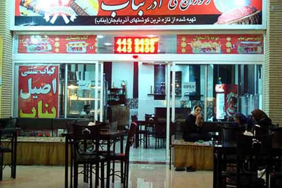 رستوران آذربناب غذا