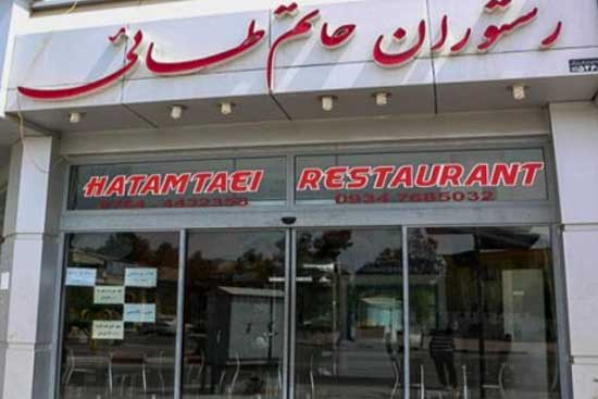 رستوران حاتم طلایی غذا