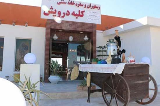 رستوران کلبه درویش غذا