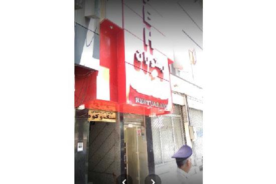 رستوران صفه غذا